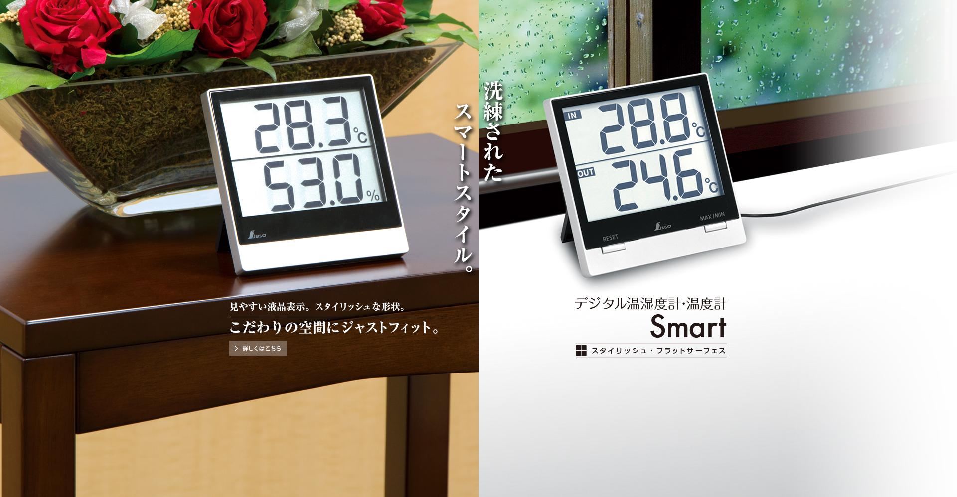 デジタル温湿度_温度計Smart