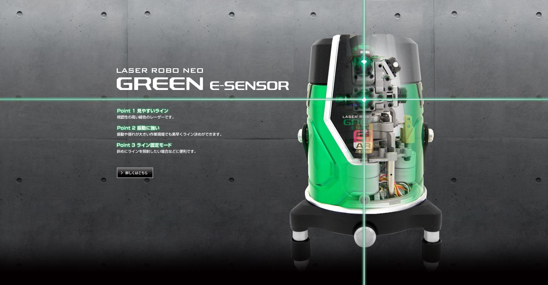 レーザーロボ_グリーン_Neo_E_sensor