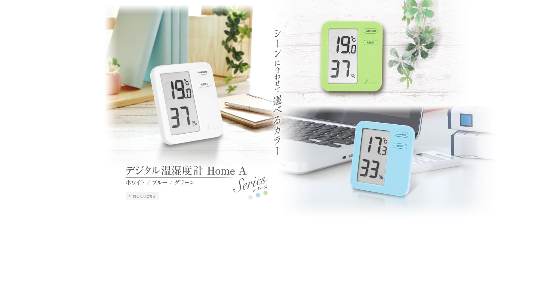 デジタル温湿度計HomeA