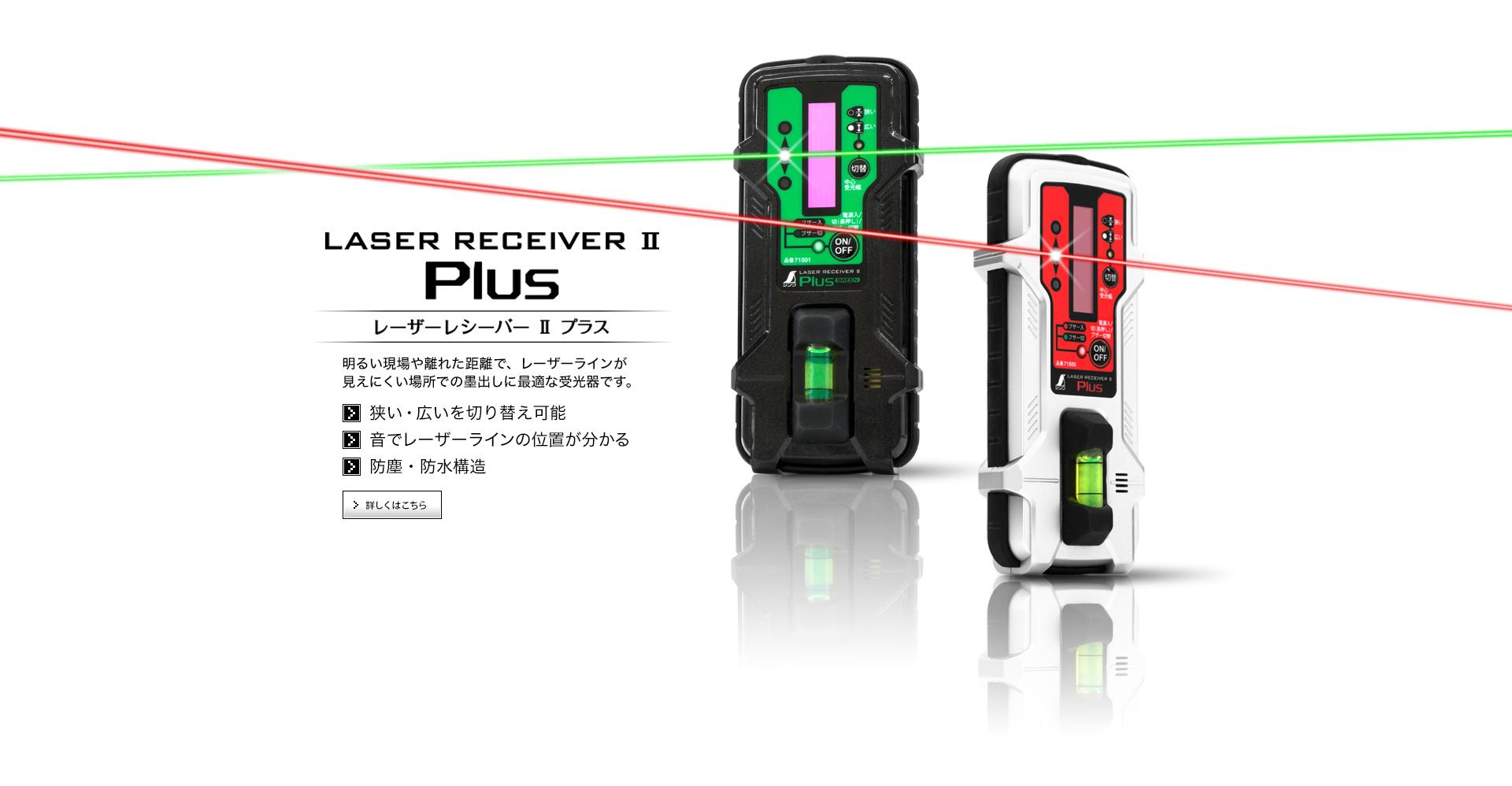 レーザーレシーバー2Plus