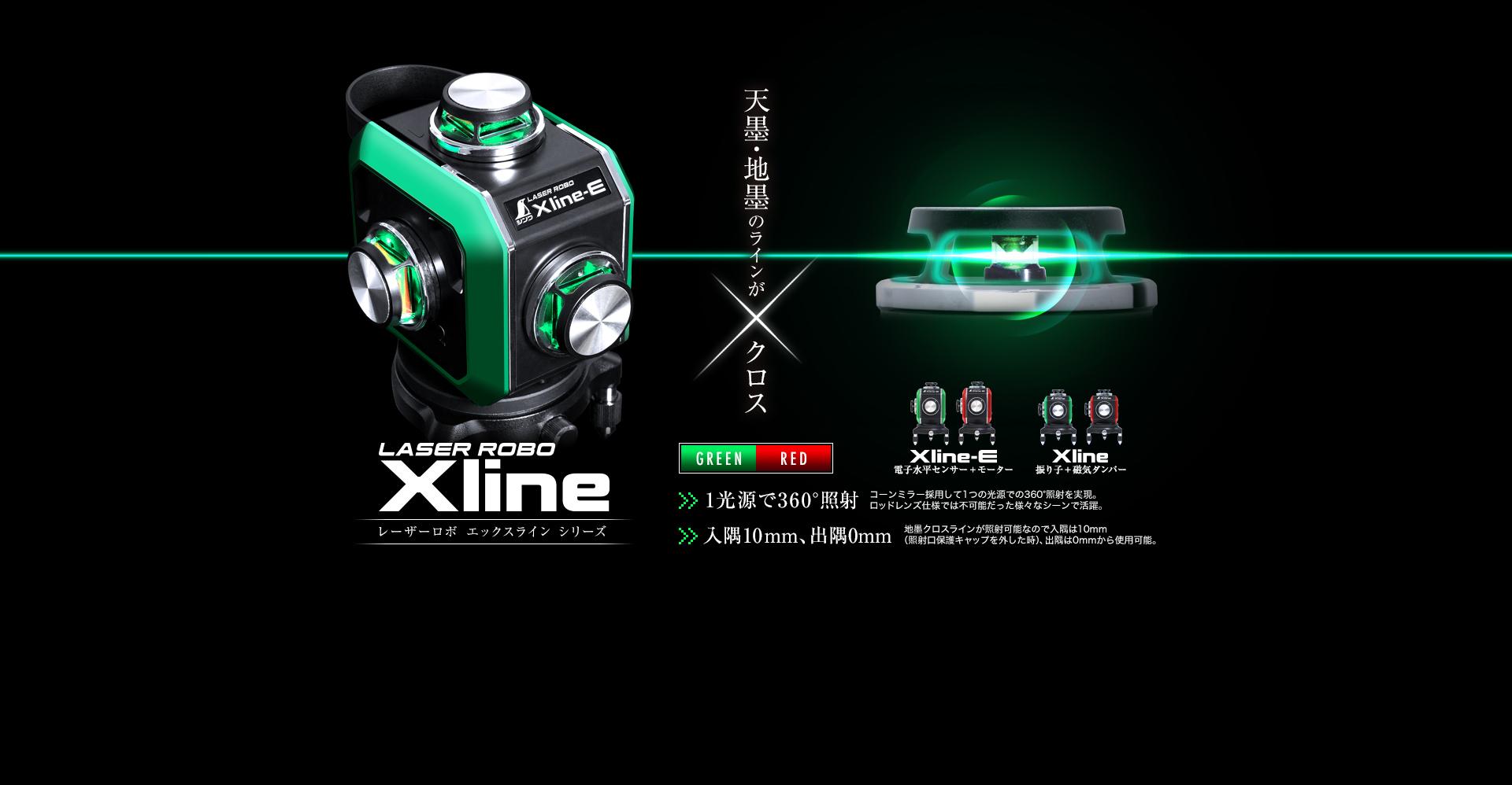 レーザーロボ X lineシリーズ