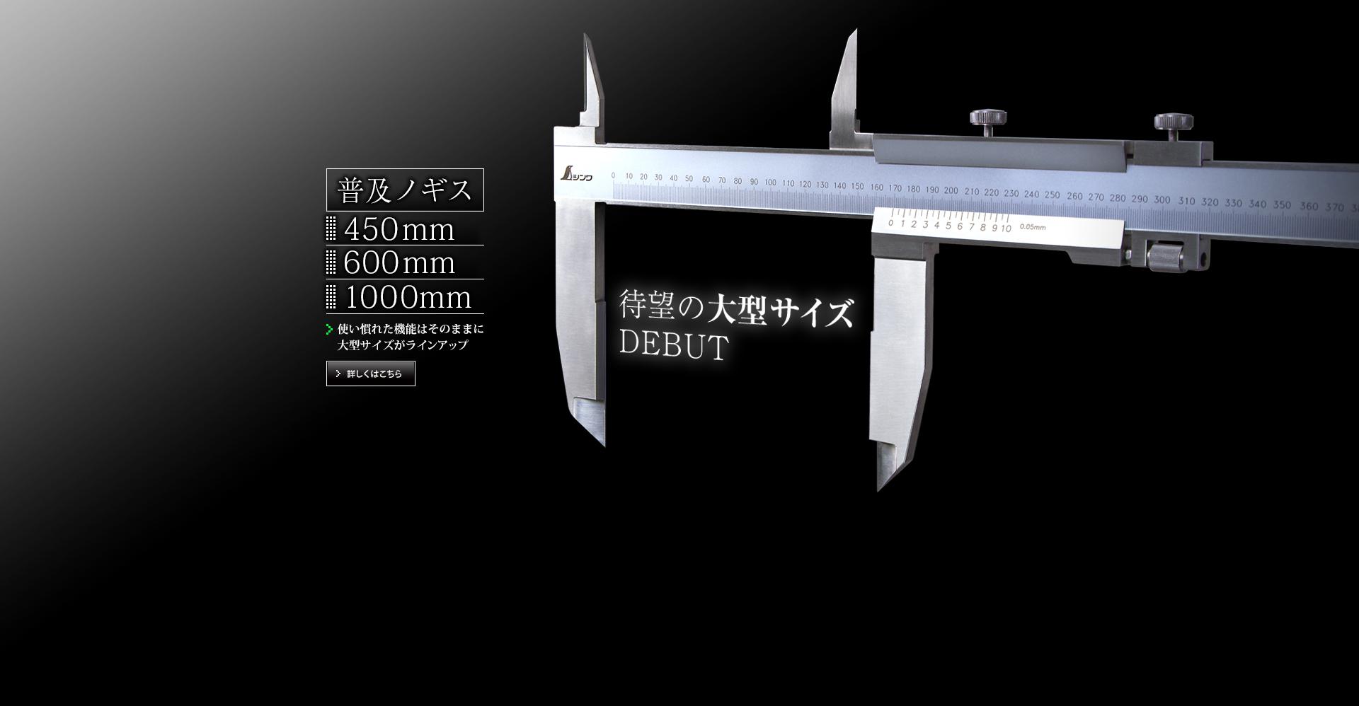 普及ノギス450mm600mm1000mm