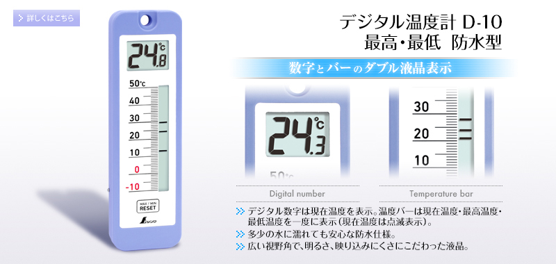 デジタル温度計D-10