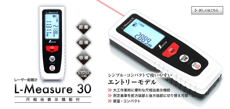 レーザー距離計L-Measure30