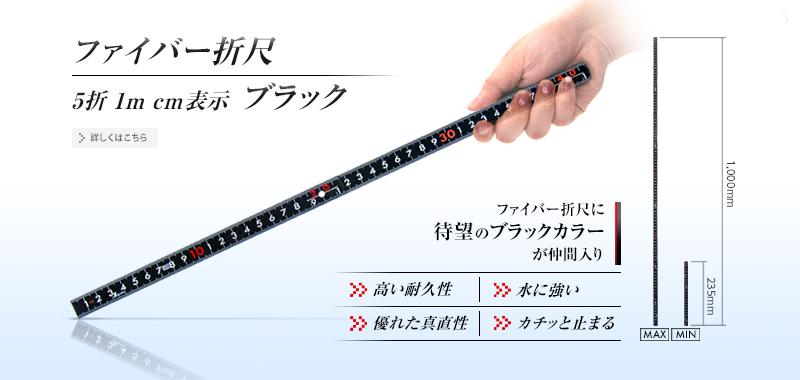 ファイバー折尺ブラック