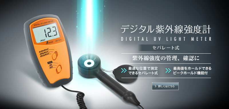 デジタル紫外線強度計
