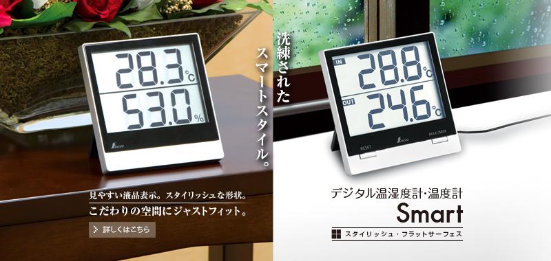 デジタル温湿度計_温度計Smart
