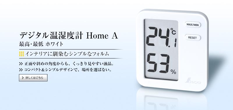 デジタル温湿度計HomeA最高・最低ホワイト