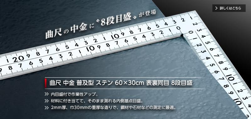 曲尺中金普及型ステン60x30cm表裏同目8段目盛