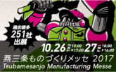 news_banner_monodukurimesse-2017