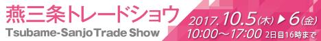 news_banner_tsubamesanjo-tradeshow-2017