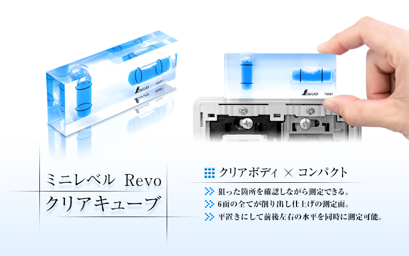 news_banner_mini-level-revo-clear-cube_00