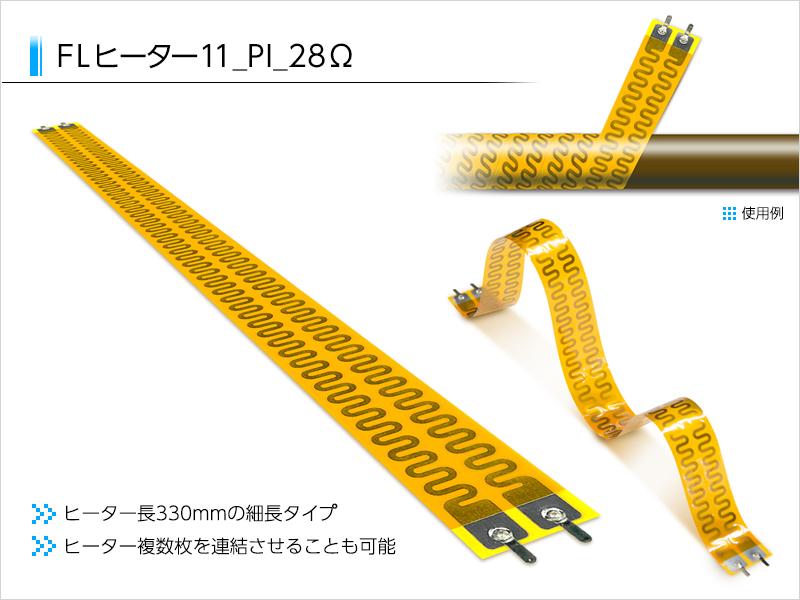news_img_fl-heater11-pi-28ohm
