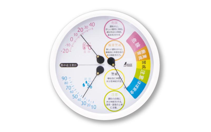温湿度計  F-3LⅡ  熱中症注意  丸型  15㎝  ホワイト