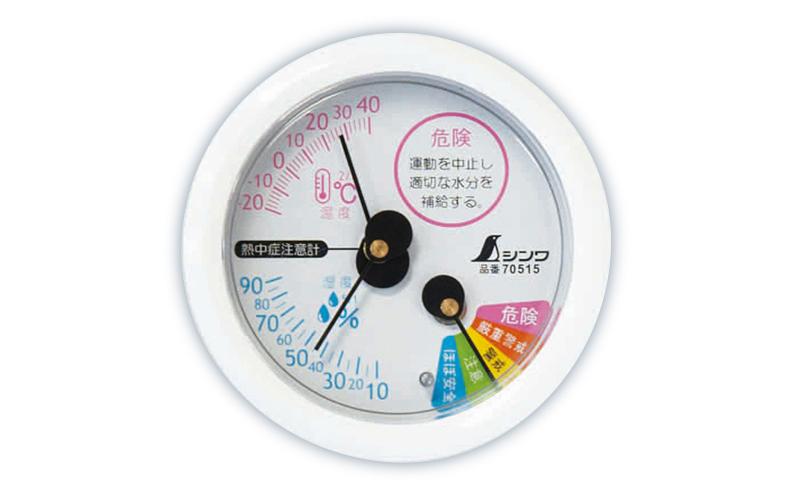 温湿度計  F-3S  熱中症注意  丸型  6.5㎝  ホワイト