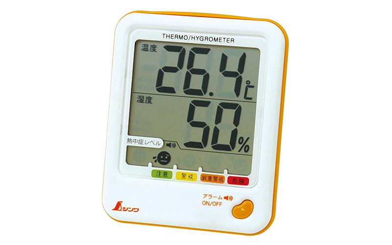 デジタル温湿度計  D-1  熱中症注意  シトラスオレンジ