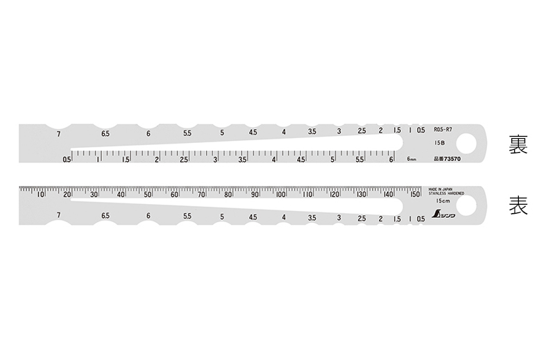 ラジアススケール  A-1  R0.5~7