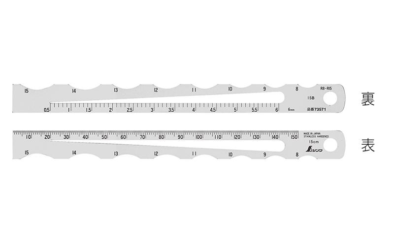 ラジアススケール  A-2  R8~15