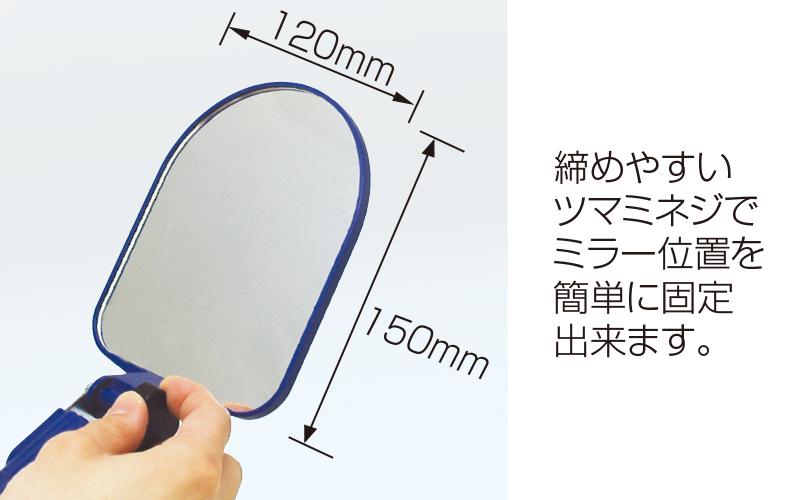 大型点検鏡  C-2  2.5m  楕円型  120×150㎜