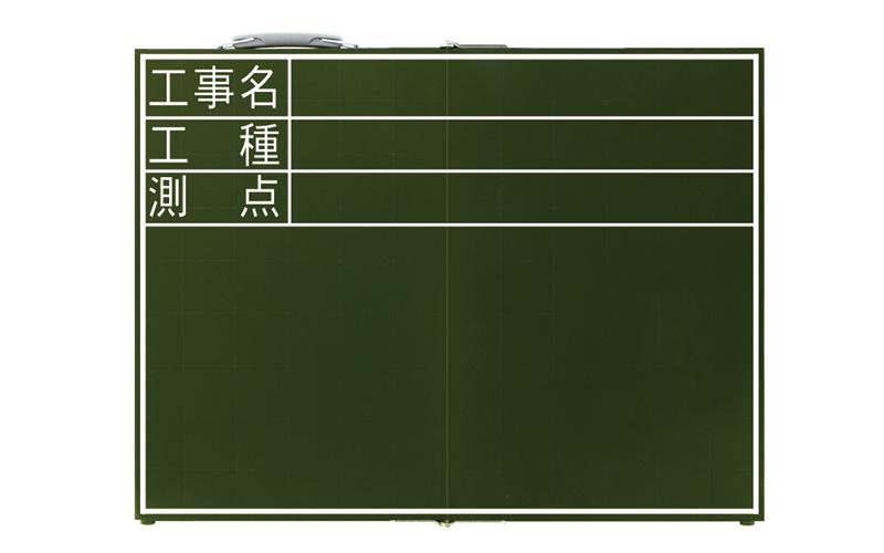 黒板  木製  折畳式  OD  45×60㎝  「工事名・工種・測点」横