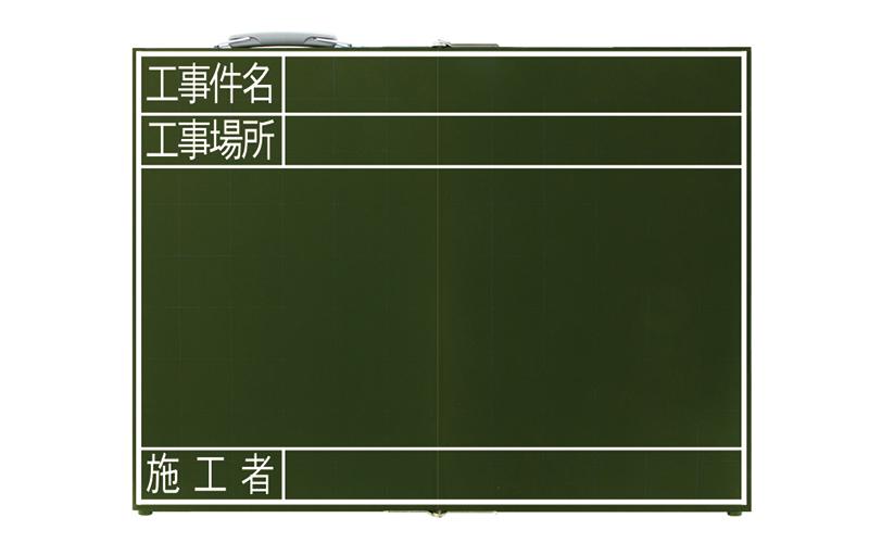 黒板  木製  折畳式  OG45×60㎝「工事件名・工事場所・施工者」横