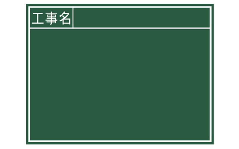 黒板  木製  B  45×60㎝  「工事名」  横