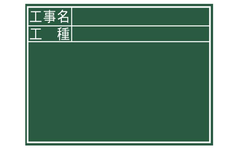 黒板  木製  C  45×60㎝  「工事名・工種」  横