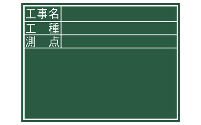 黒板  木製  D  45×60㎝  「工事名・工種・測点」  横