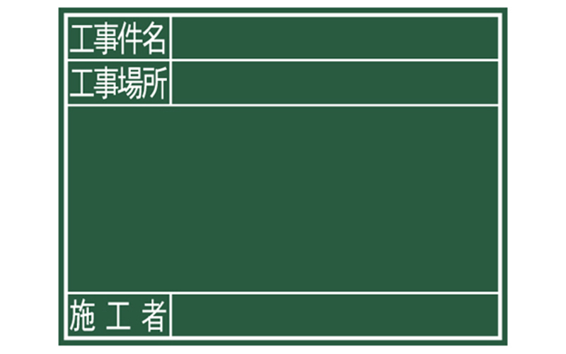 黒板  木製  G  45×60㎝「工事件名・工事場所・施工者」  横