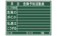 黒板  木製  H  45×60㎝  「危険予知活動表」  横