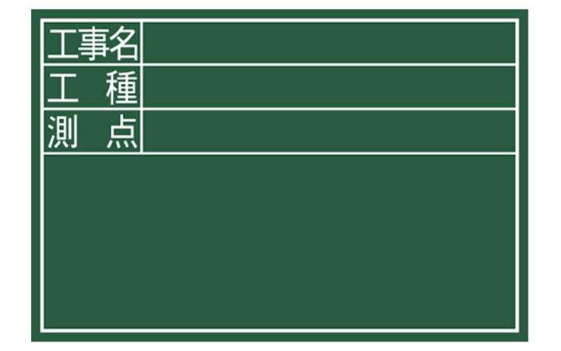 黒板  木製  DS  30×45㎝  「工事名・工種・測点」  横