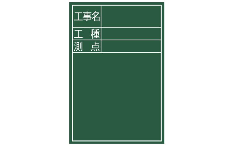 黒板  木製  DS-2  45×30㎝  「工事名・工種・測点」  縦