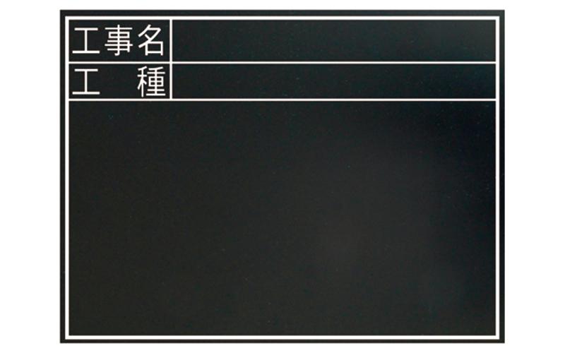 黒板  木製  耐水  TC  45×60㎝  「工事名・工種」  横