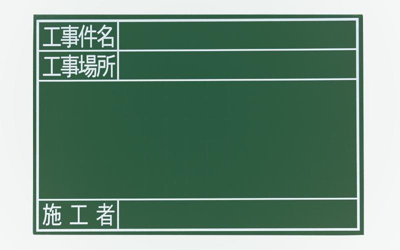 黒板  木製  GS  30×45㎝「工事件名・工事場所・施工者」  横