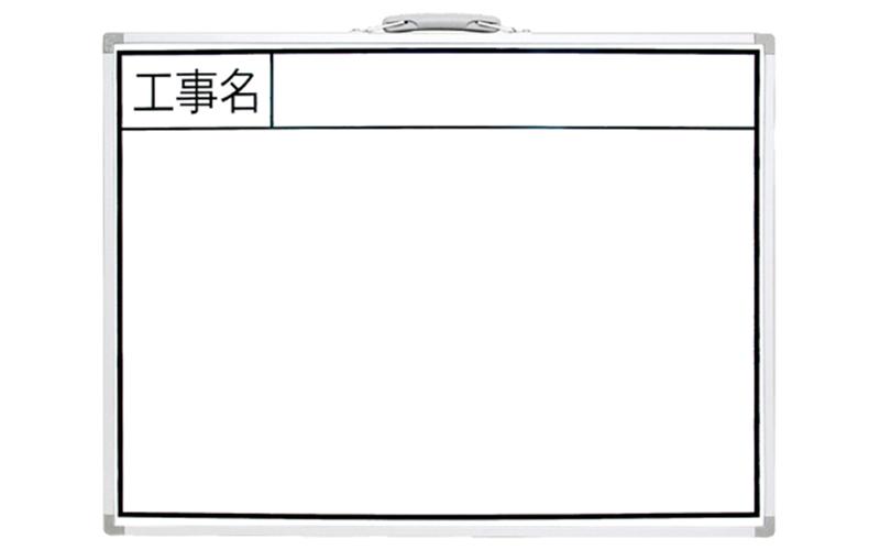 ホワイトボード  BW  45×60㎝  「工事名」  横