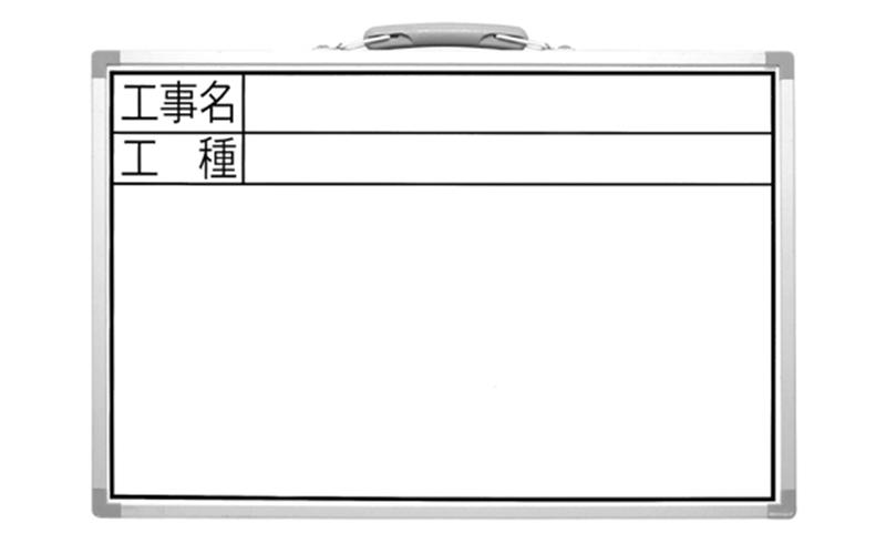 ホワイトボード  CSW  30×45㎝  「工事名・工種」  横