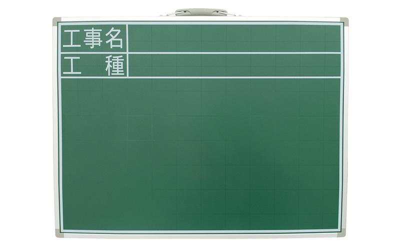 黒板  スチール製  SC  45×60㎝  「工事名・工種」  横