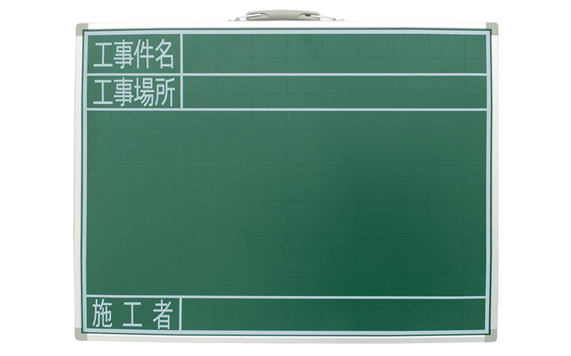 黒板  スチール製  SG  45×60㎝「工事件名・工事場所・施工者」横