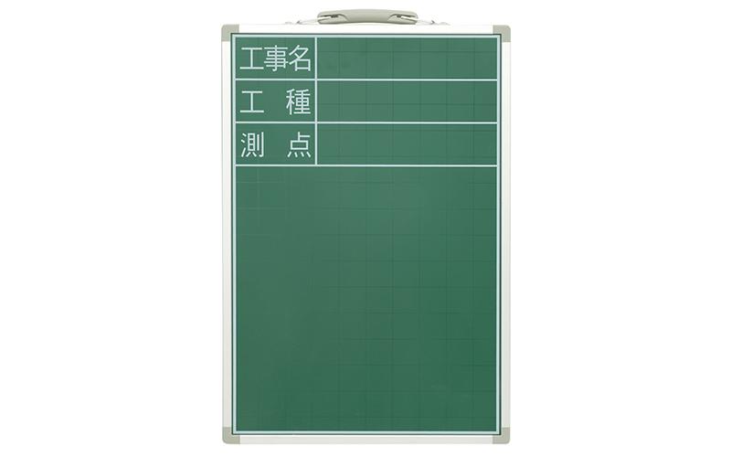 黒板  スチール製  SDS-2  45×30㎝  「工事名・工種・測点」縦
