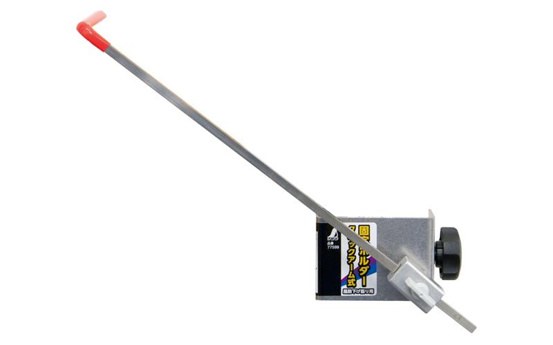 固定ホルダー  クイックアーム式  風防下げ振り用