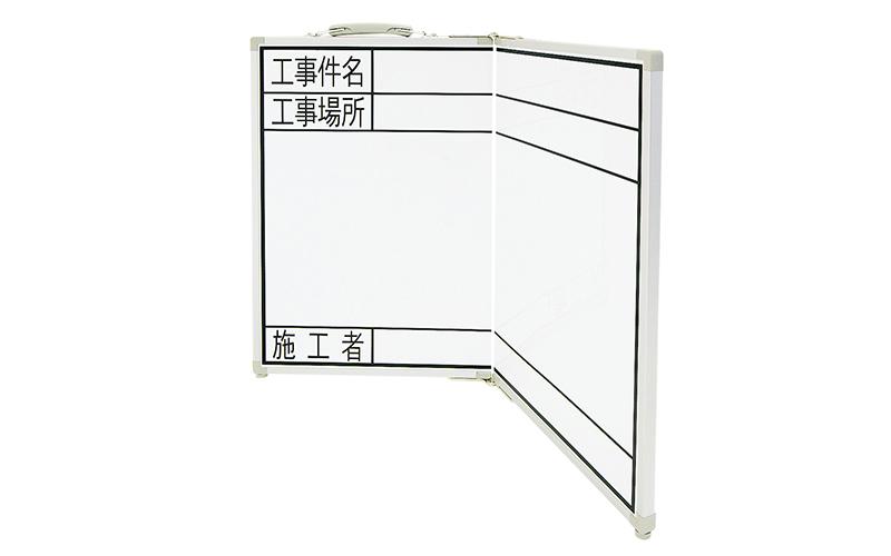 ホワイトボード折畳式OGW45×60㎝「工事件名工事場所・施工者」横