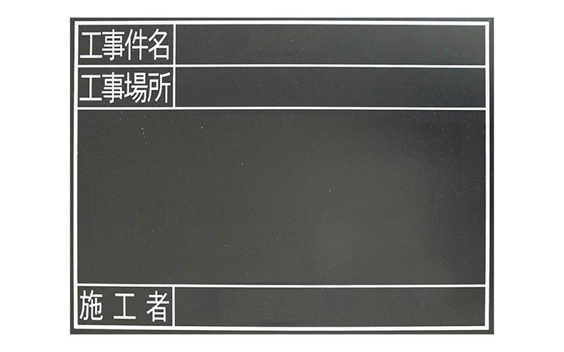 黒板  木製  耐水  TG  45×60㎝「工事件名・工事場所・施工者」横