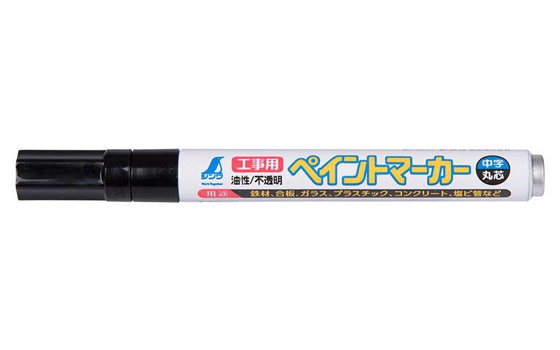 工事用  ペイントマーカー  中字  丸芯  黒