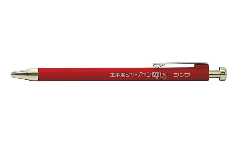 工事用  シャープペン  2.0㎜  赤
