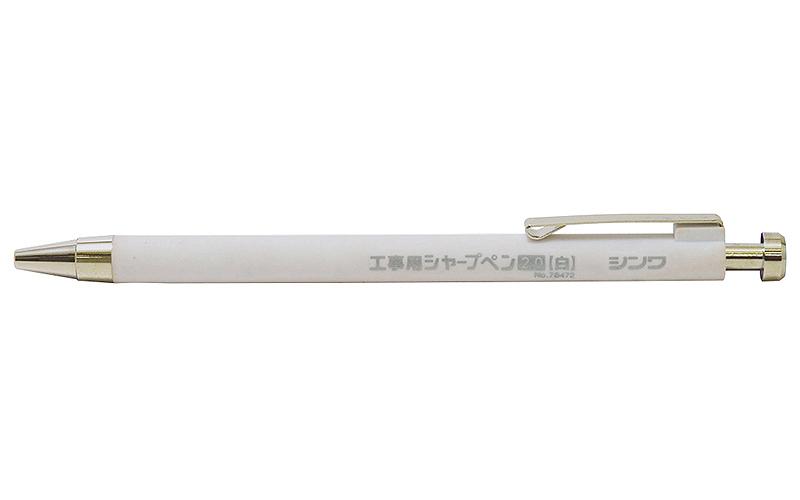 工事用  シャープペン  2.0㎜  白