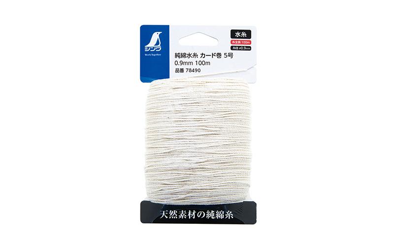 純綿水糸  カード巻  5号  0.9㎜  100m