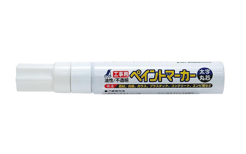 工事用  ペイントマーカー  太字  丸芯  白
