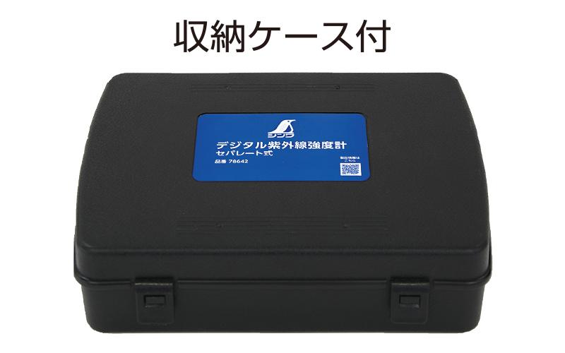 デジタル紫外線強度計  セパレート式