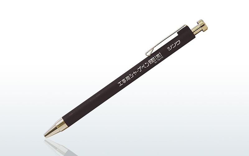 工事用 シャープペン 2.0mm