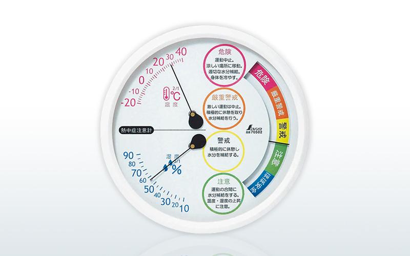 温湿度計 丸型